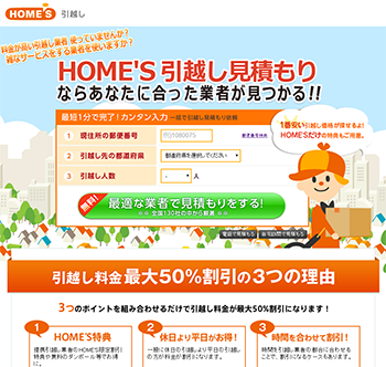 HOME'S引越し見積もり